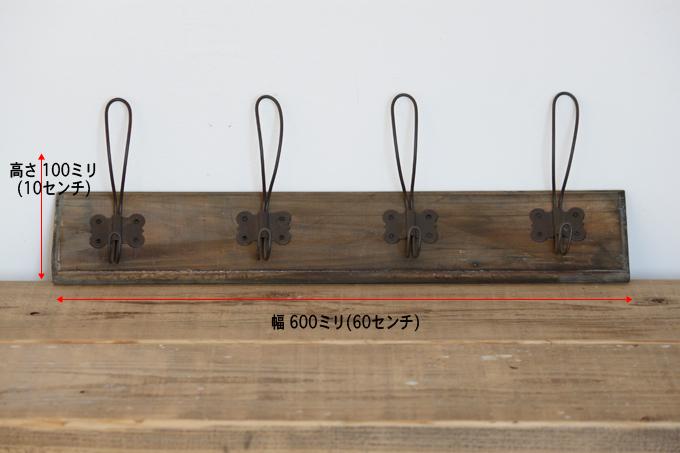 アンティーク調 木製 アイアン おしゃれ コート