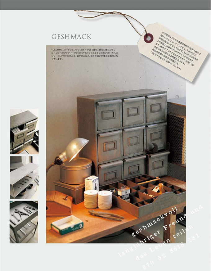 ゲシュマック メールボックス